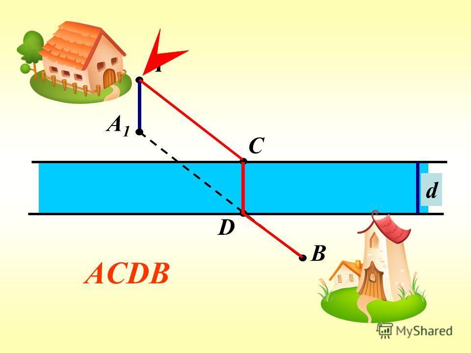 А В d А1А1 D C ACDB