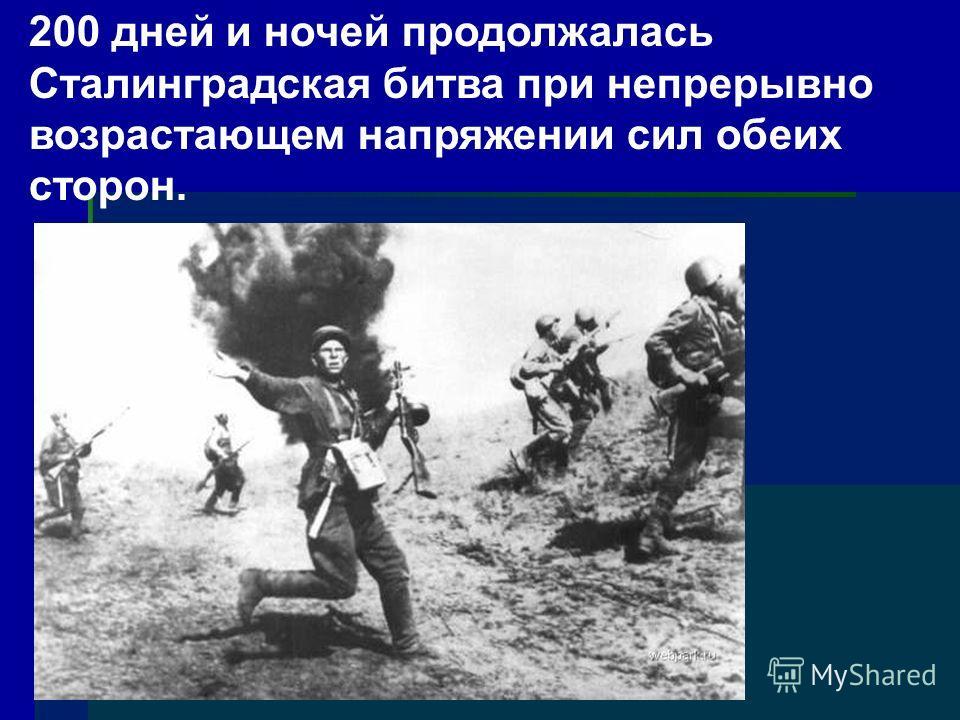 200 дней и ночей продолжалась Сталинградская битва при непрерывно возрастающем напряжении сил обеих сторон.