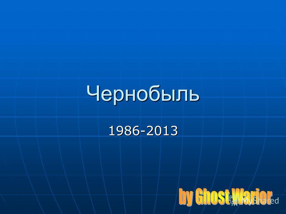 Чернобыль 1986-2013