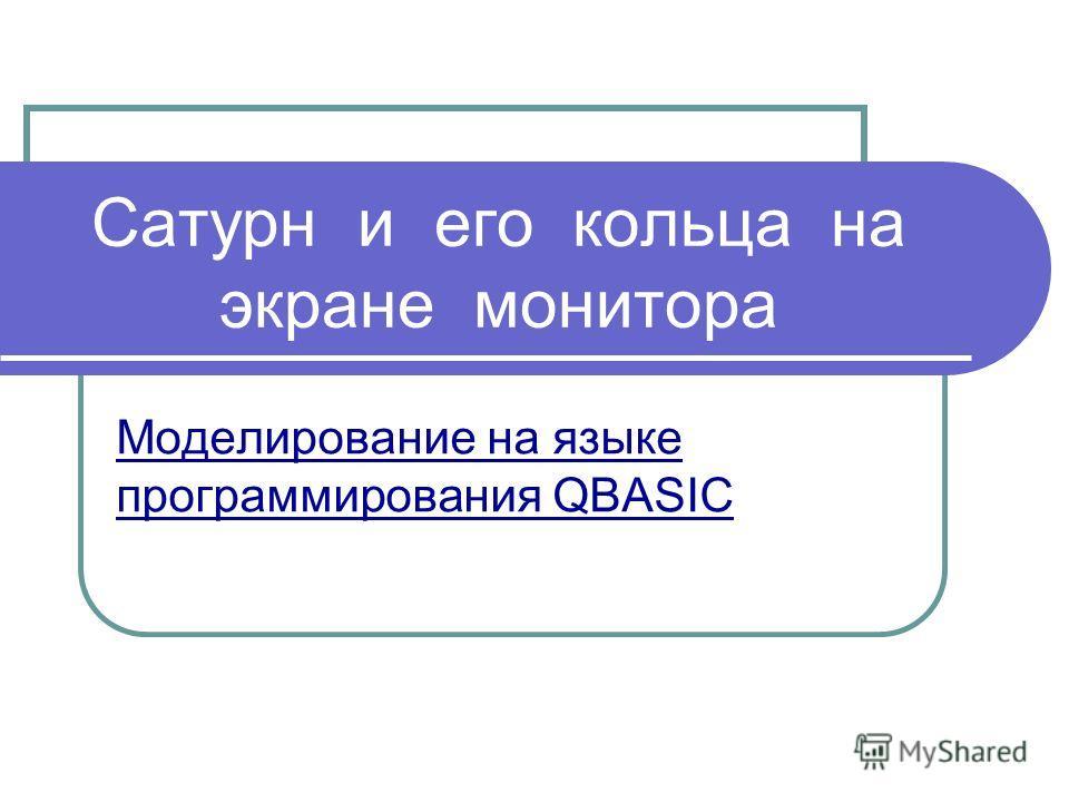 Сатурн и его кольца на экране монитора Моделирование на языке программирования QBASIC