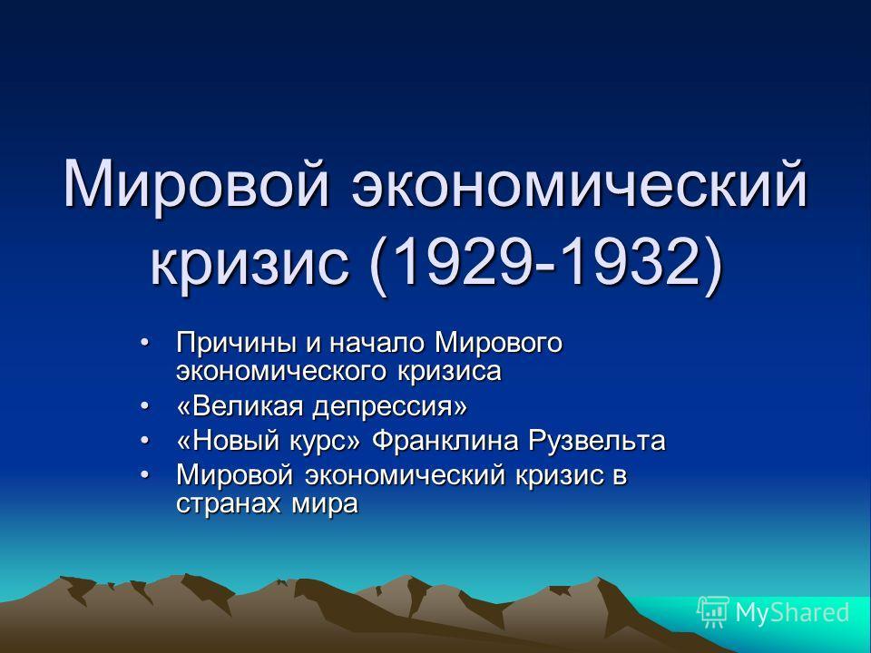 Мировой экономический кризис (1929-1932) Причины и начало Мирового экономического кризиса «Великая депрессия» «Новый курс» Франклина Рузвельта Мировой экономический кризис в странах мира