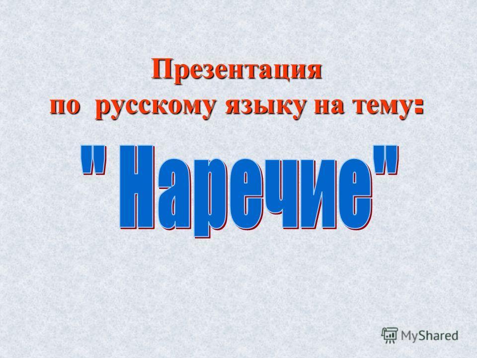 Презентация по русскому языку на тему :