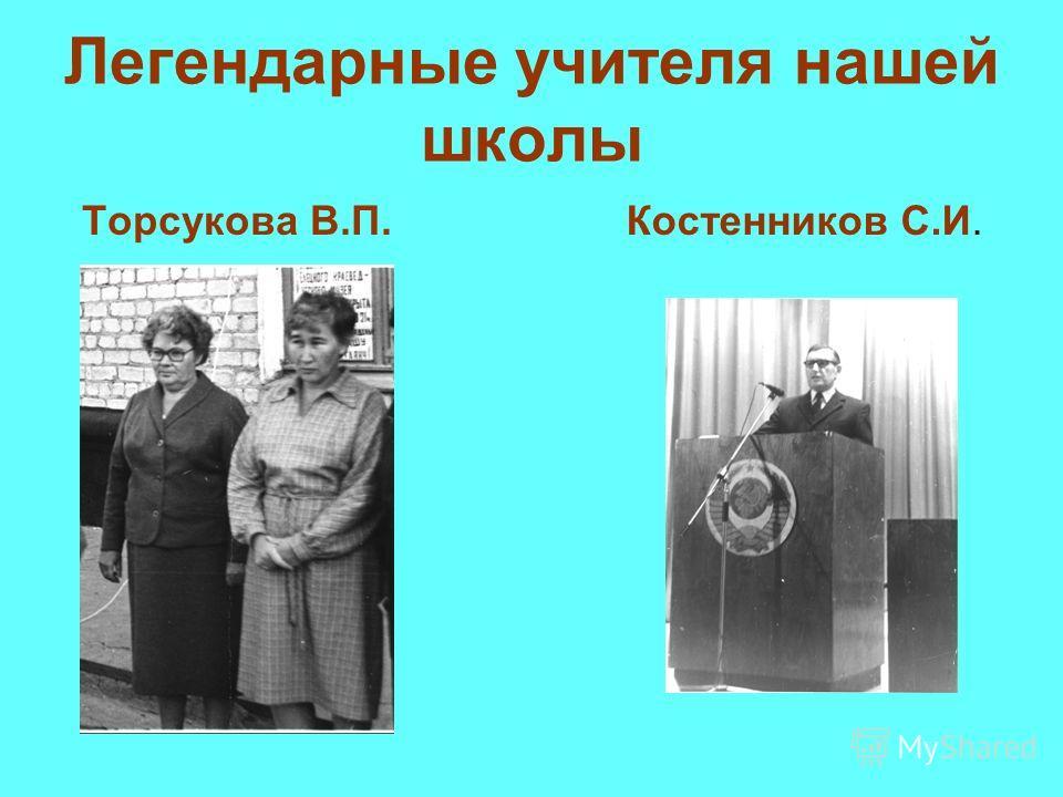 Легендарные учителя нашей школы Торсукова В.П.Костенников С.И.