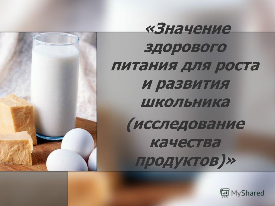 значение здорового питания