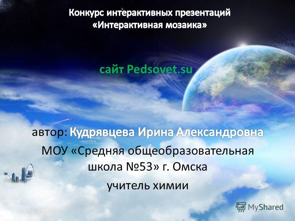 сайт Pedsovet.su