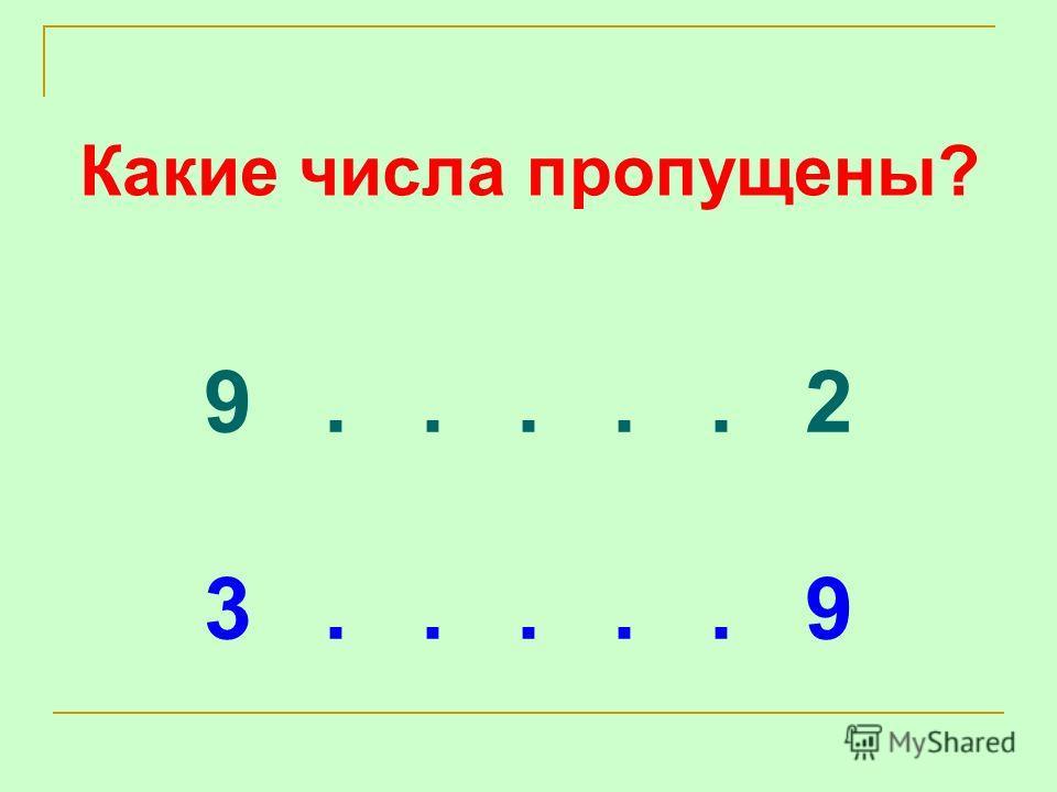 Какие числа пропущены? 9..... 2 3..... 9