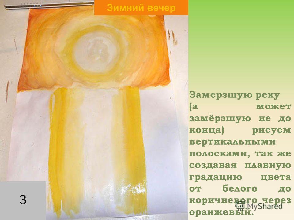 Замерзшую реку (а может замёрзшую не до конца) рисуем вертикальными полосками, так же создавая плавную градацию цвета от белого до коричневого через оранжевый. Зимний вечер 3