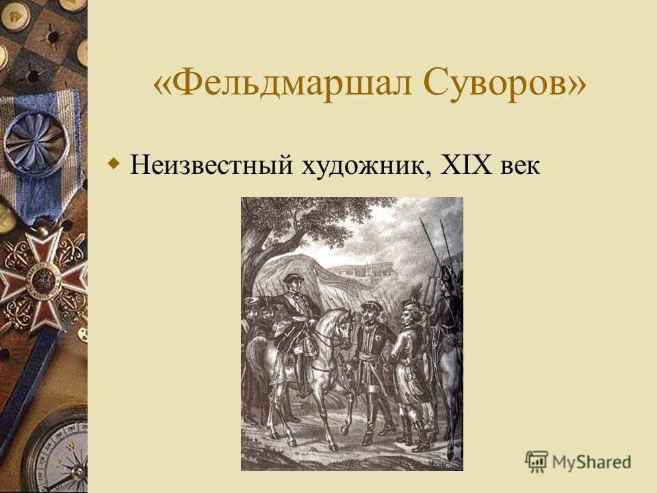 Александр Васильевич Суворов. Неизвестный художник, XIXвек