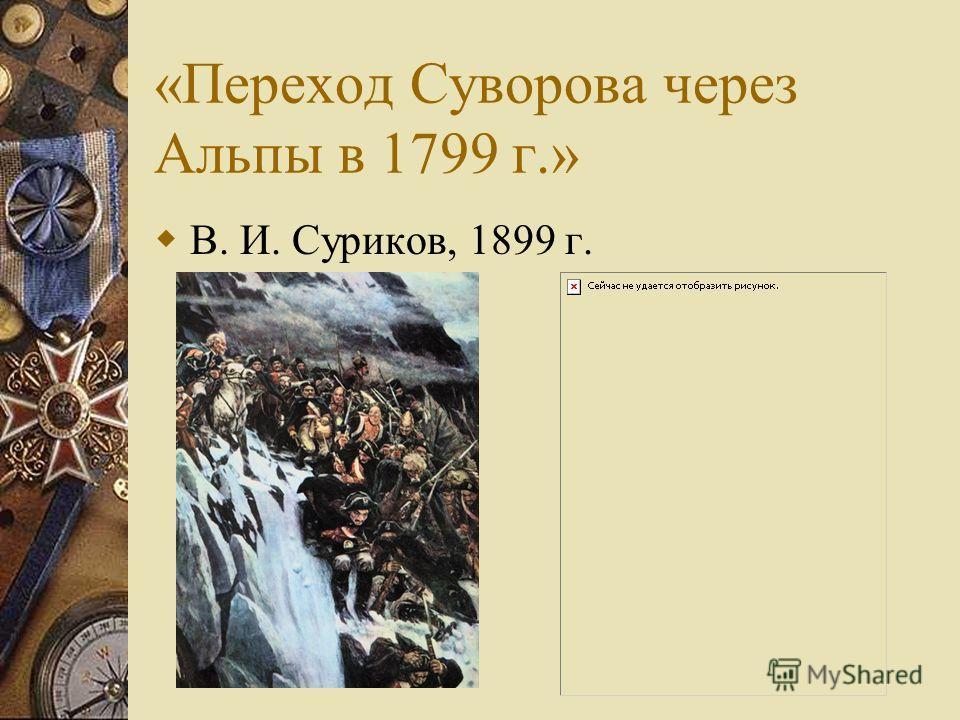«Взятие Измаила 11 декабря 1790 года» Неизвестный художник, ГИМ