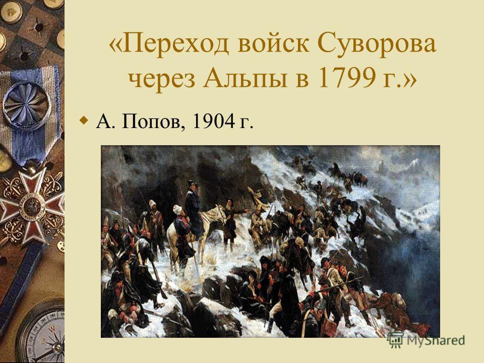 «Переход Суворова через Альпы в 1799 г.» В. И. Суриков, 1899 г.