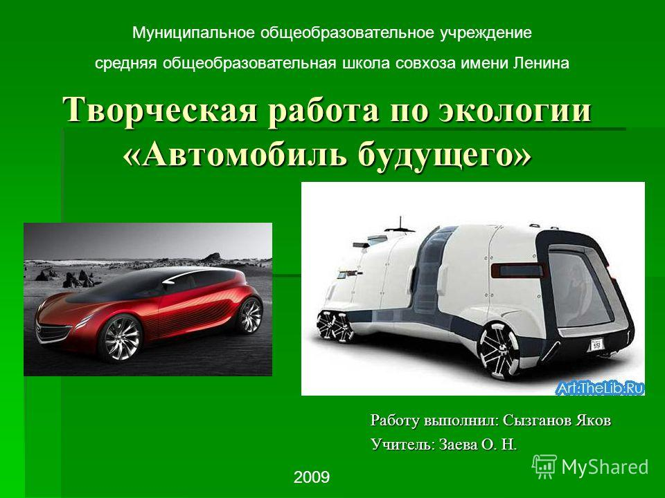 Презентация на тему Творческая работа по экологии Автомобиль  1 Творческая работа по экологии Автомобиль
