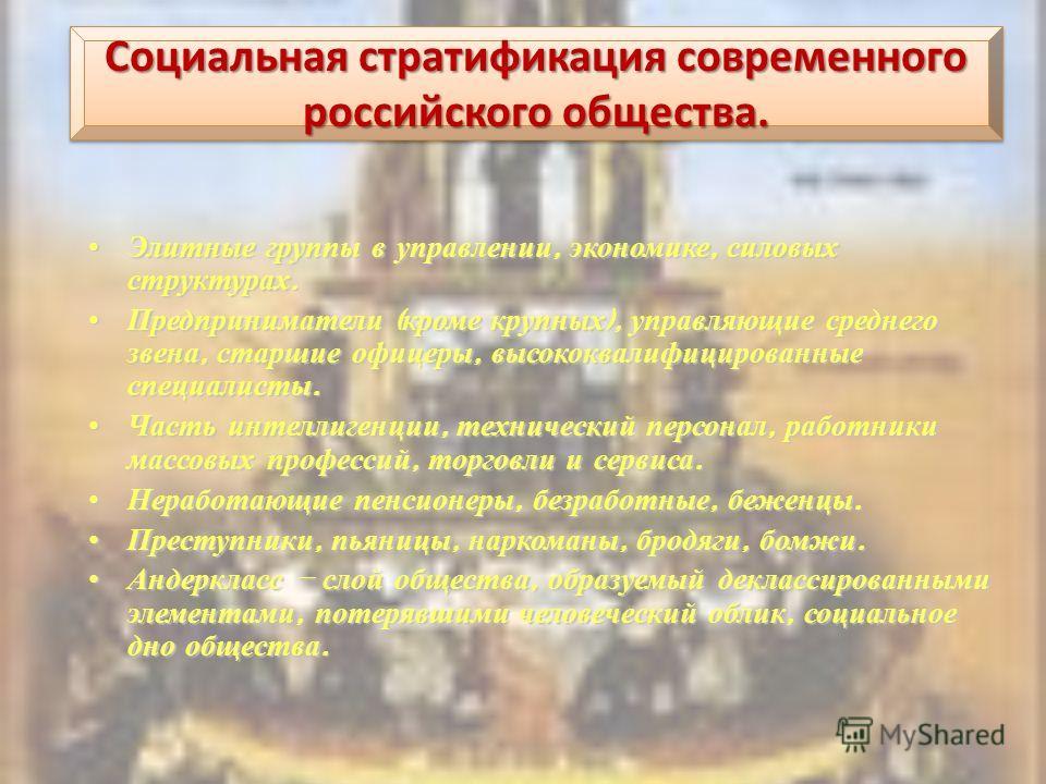 Социальная стратификация современного российского общества. Элитные группы в управлении, экономике, силовых структурах.Элитные группы в управлении, экономике, силовых структурах. Предприниматели ( кроме крупных ), управляющие среднего звена, старшие