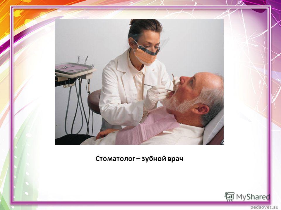 Стоматолог – зубной врач