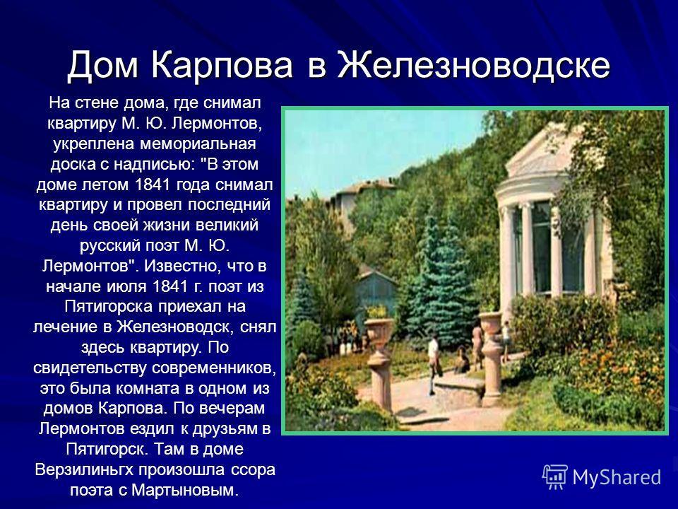 Дом Карпова в Железноводске На стене дома, где снимал квартиру М. Ю. Лермонтов, укреплена мемориальная доска с надписью: