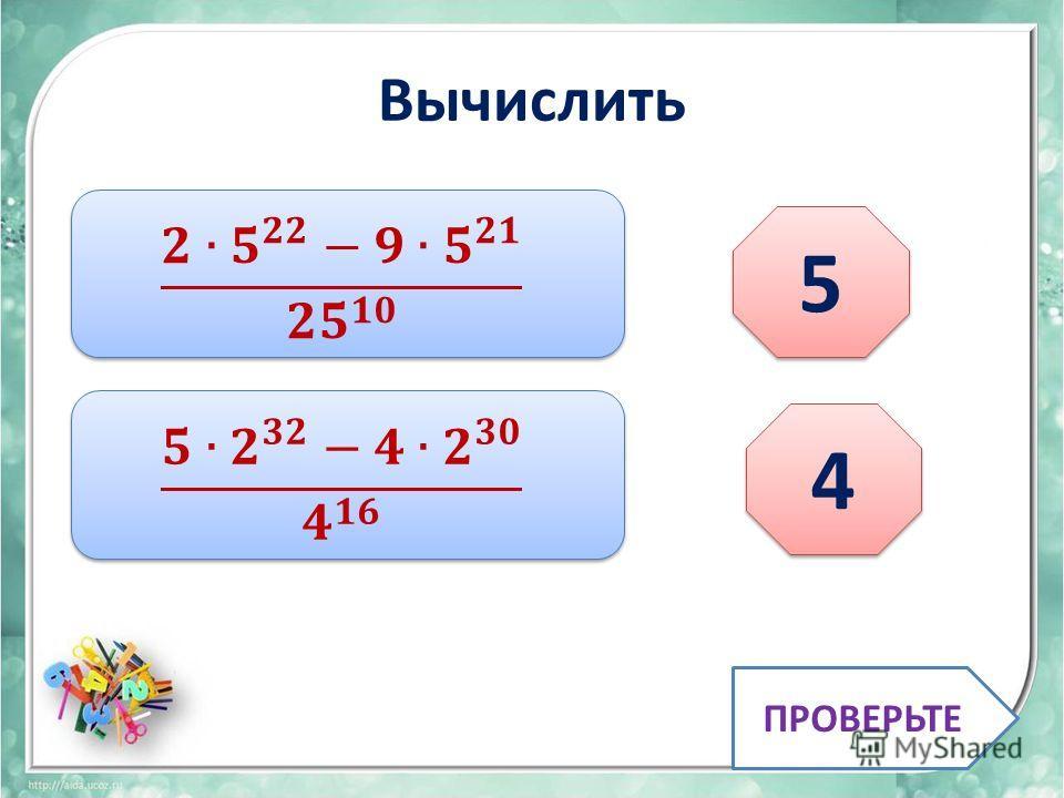 Вычислить ПРОВЕРЬТЕ 5 5 4 4