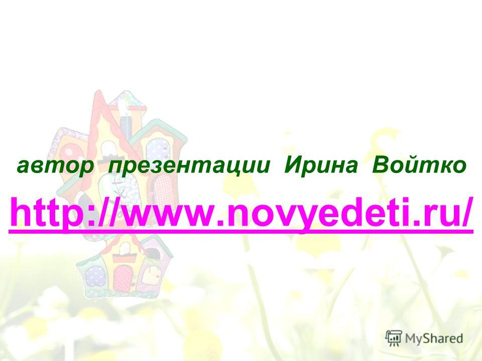 КОНЕЦ автор презентации Ирина Войтко