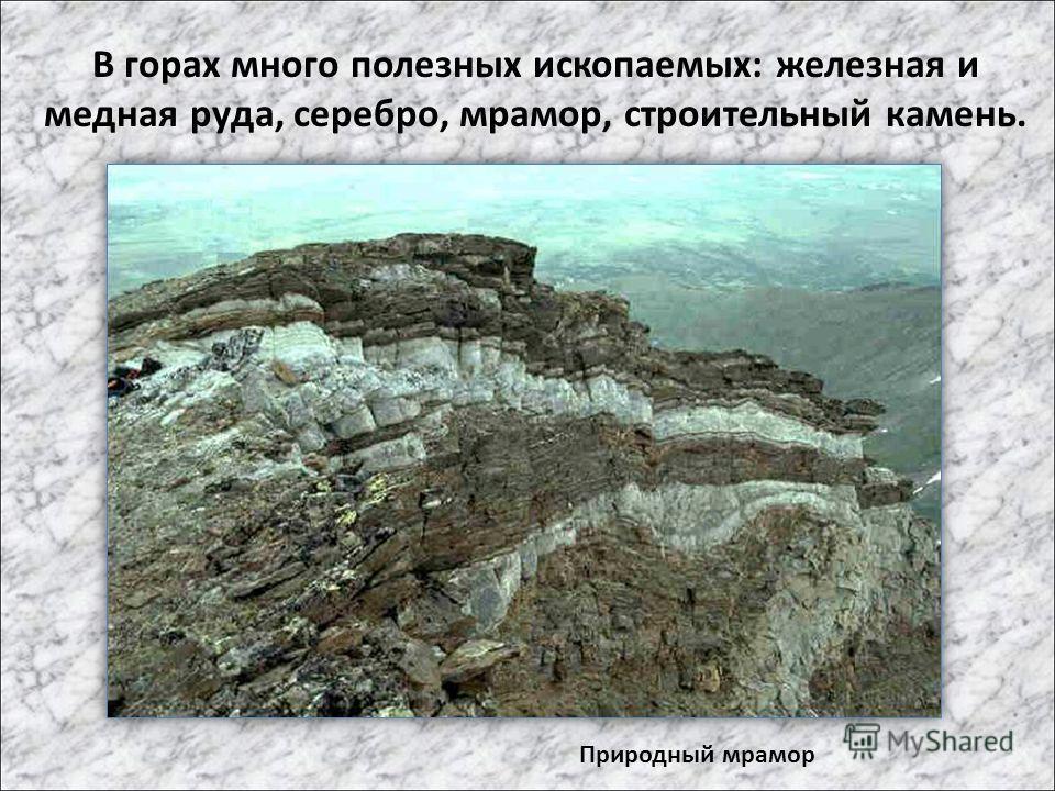 В горах много полезных ископаемых: железная и медная руда, серебро, мрамор, строительный камень. Природный мрамор