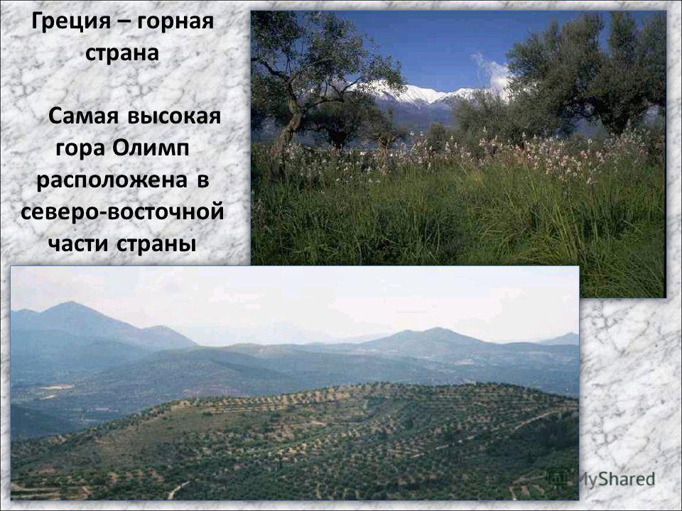 Греция – горная страна Самая высокая гора Олимп расположена в северо-восточной части страны