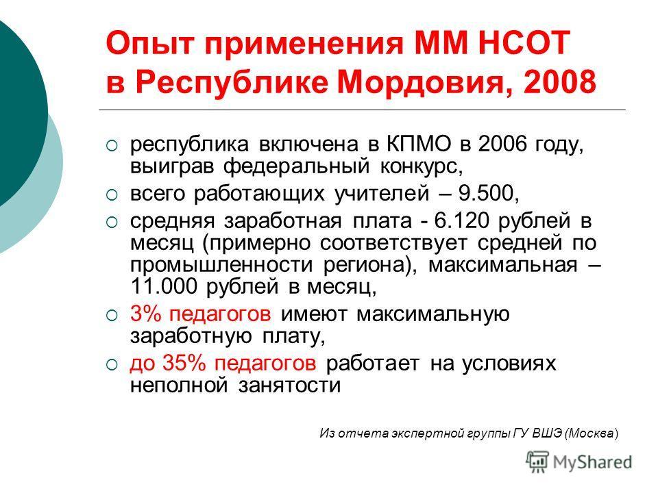 Опыт применения ММ НСОТ в Республике Мордовия, 2008 республика включена в КПМО в 2006 году, выиграв федеральный конкурс, всего работающих учителей – 9.500, средняя заработная плата - 6.120 рублей в месяц (примерно соответствует средней по промышленно