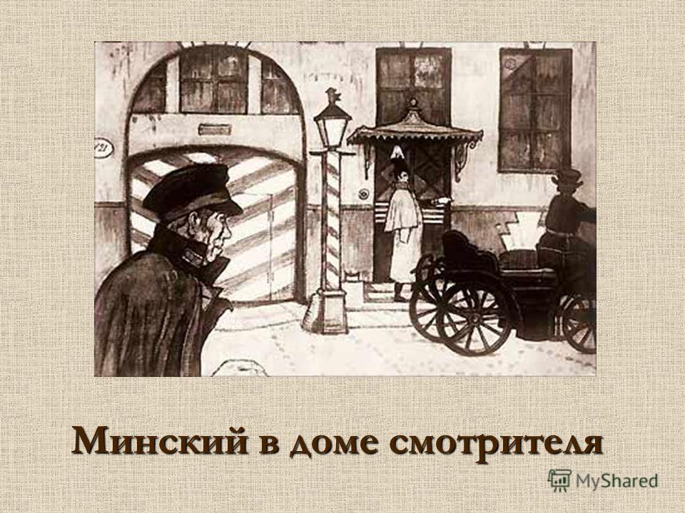 Минский в доме смотрителя