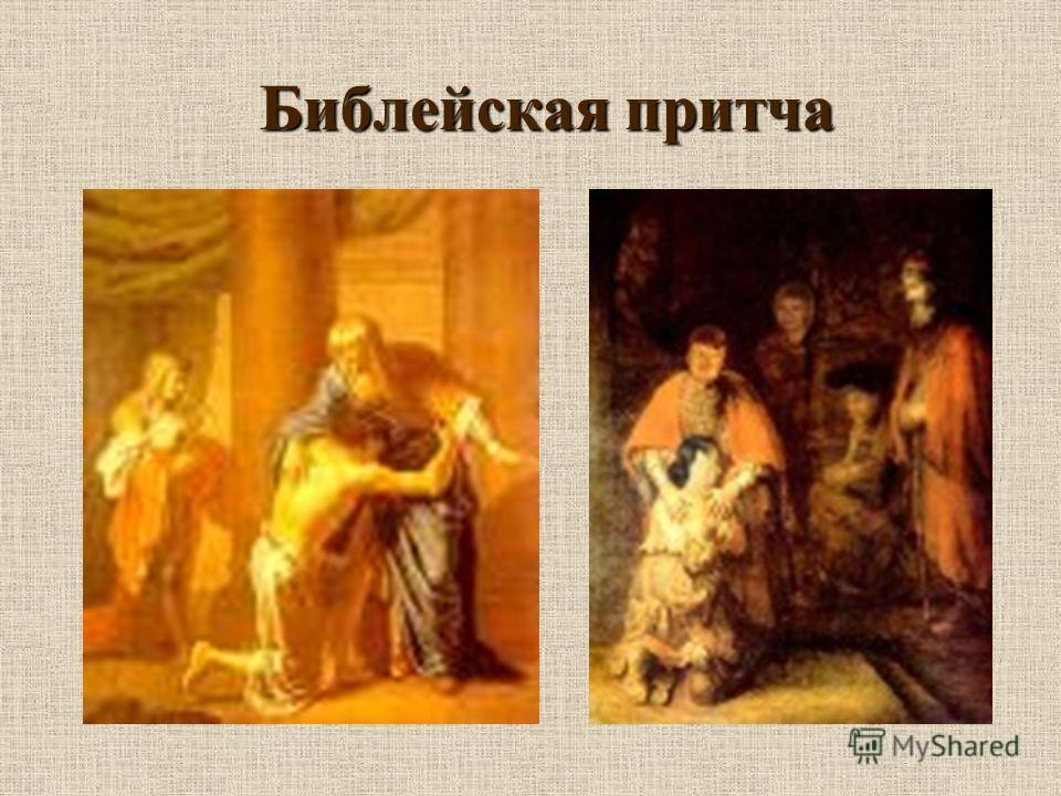 Библейская притча