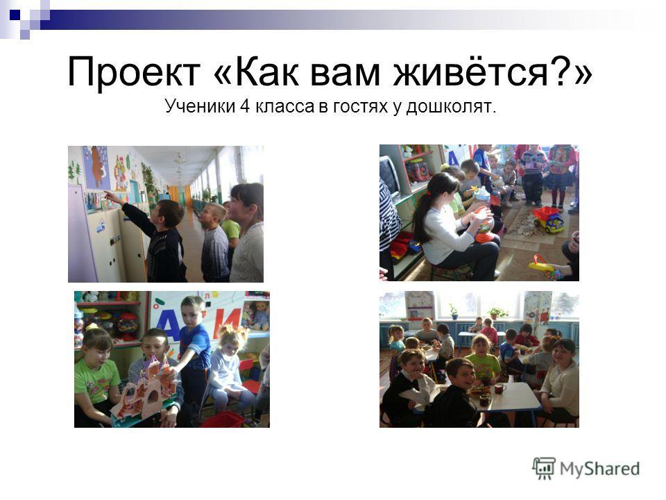 Проект «Как вам живётся?» Ученики 4 класса в гостях у дошколят.