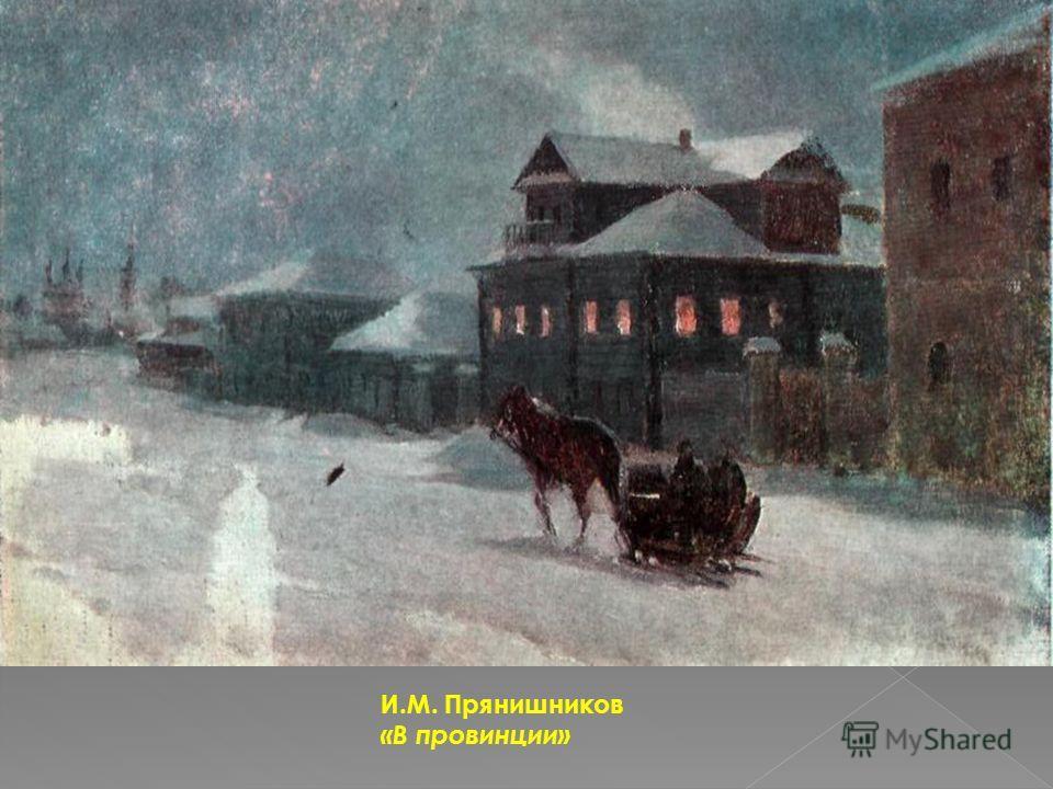 И.М. Прянишников «В провинции»