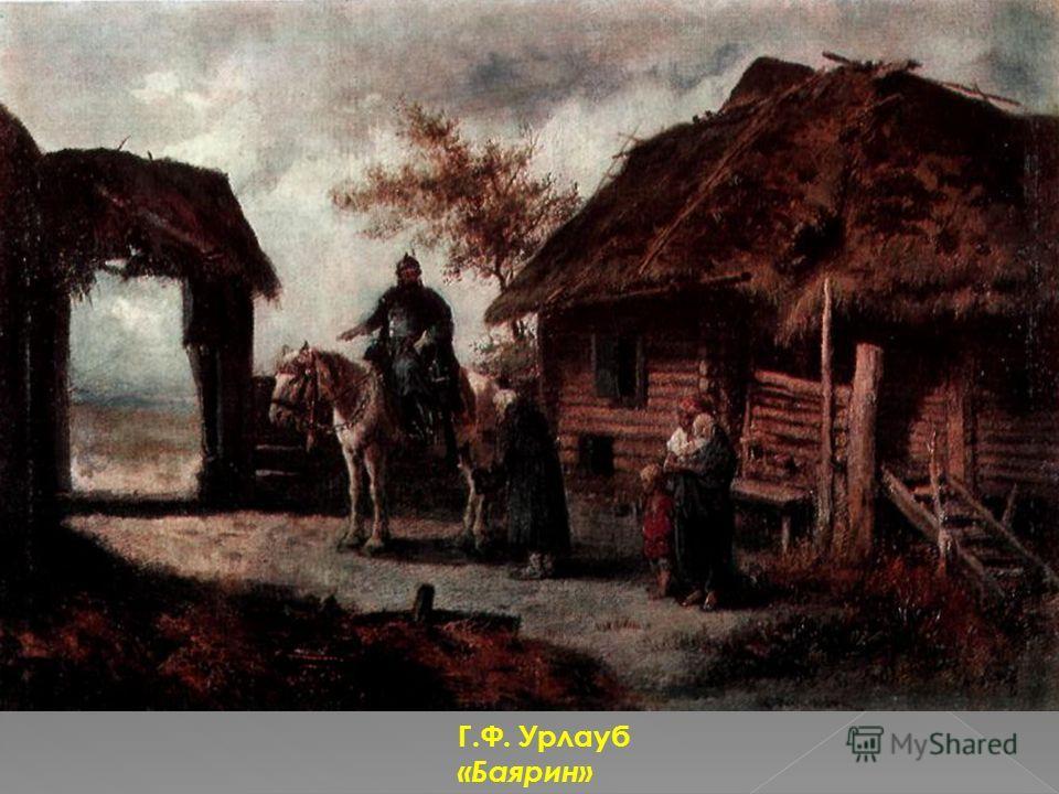 Г.Ф. Урлауб «Баярин»