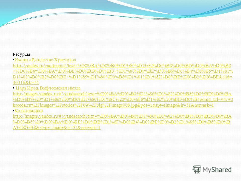 Ресурсы: Иконы « Рождество Христово » http://yandex.ru/yandsearch?text=%D0%BA%D0%B0%D1%80%D1%82%D0%B8%D0%BD%D0%BA%D0%B8 +%D0%B8%D0%BA%D0%BE%D0%BD%D0%B0+%D1%80%D0%BE%D0%B6%D0%B4%D0%B5%D1%81% D1%82%D0%B2%D0%BE+%D1%85%D1%80%D0%B8%D1%81%D1%82%D0%BE%D0%B2