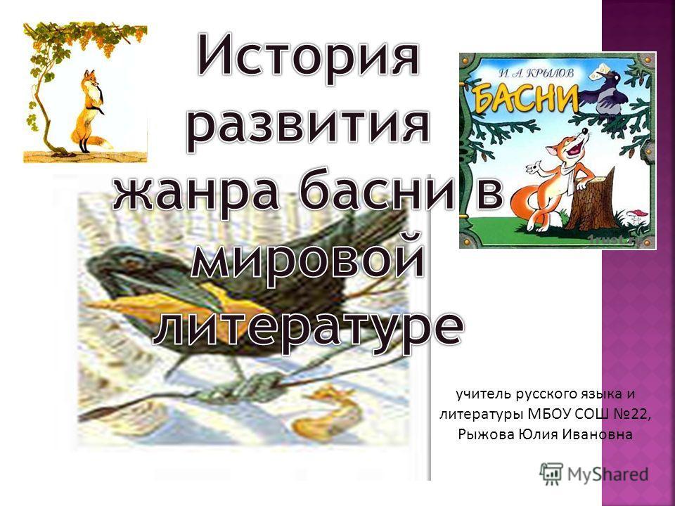 учитель русского языка и литературы МБОУ СОШ 22, Рыжова Юлия Ивановна