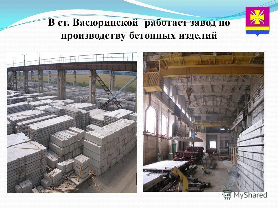 В ст. Васюринской работает завод по производству бетонных изделий