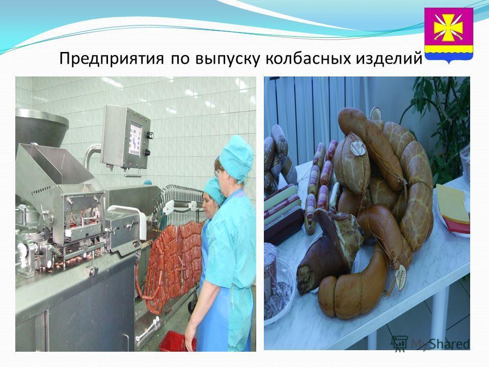 Предприятия по выпуску колбасных изделий