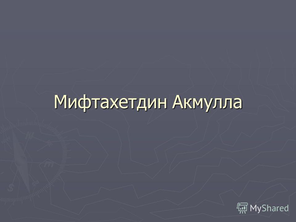 Мифтахетдин Акмулла
