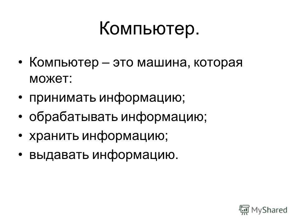 Информация.