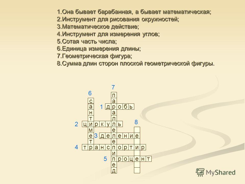 цркуь л дробьделенитанспортрпроцнтс а н т и м е т р е и е 1 2 3 4 5 6 7 8