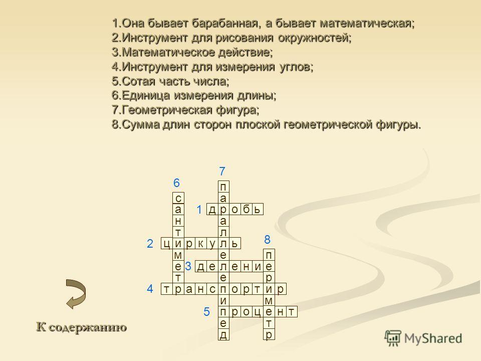 цркуьп а а л л е е е и д дробьделенитанспортрпроцнтс а н т и м е т р е и е 1 2 3 4 5 6 7 8