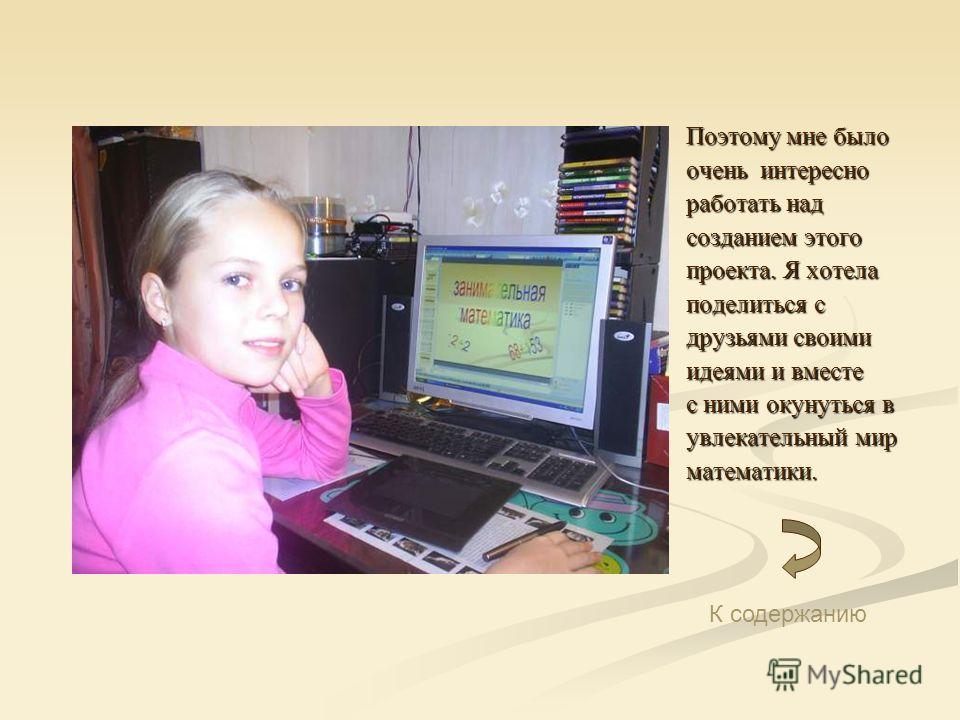Автор проекта – Антонова Настя Меня зовут Настя. Я очень люблю математические задачи, фокусы, лабиринты. Одна из моих любимых книг, которую я часто беру в руки в свободное время, - «Математическаясмекалка».