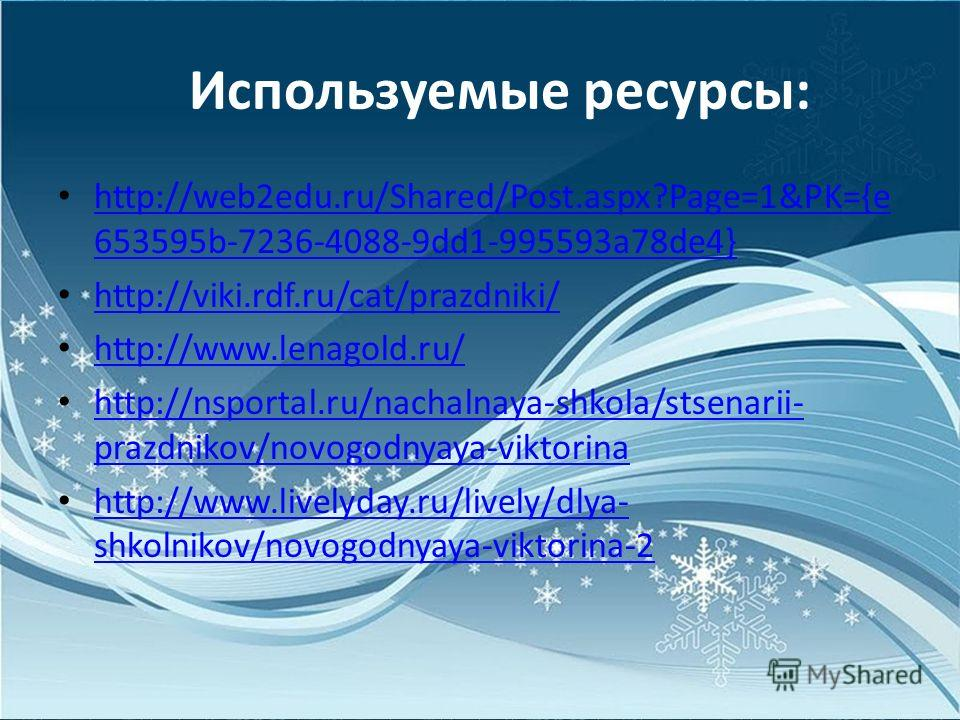 Используемые ресурсы: http://web2edu.ru/Shared/Post.aspx?Page=1&PK={e 653595b-7236-4088-9dd1-995593a78de4} http://web2edu.ru/Shared/Post.aspx?Page=1&PK={e 653595b-7236-4088-9dd1-995593a78de4} http://viki.rdf.ru/cat/prazdniki/ http://www.lenagold.ru/