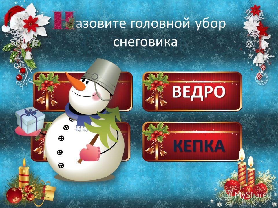 ТАЗВЕДРО ШАПКАКЕПКА азовите головной убор снеговика