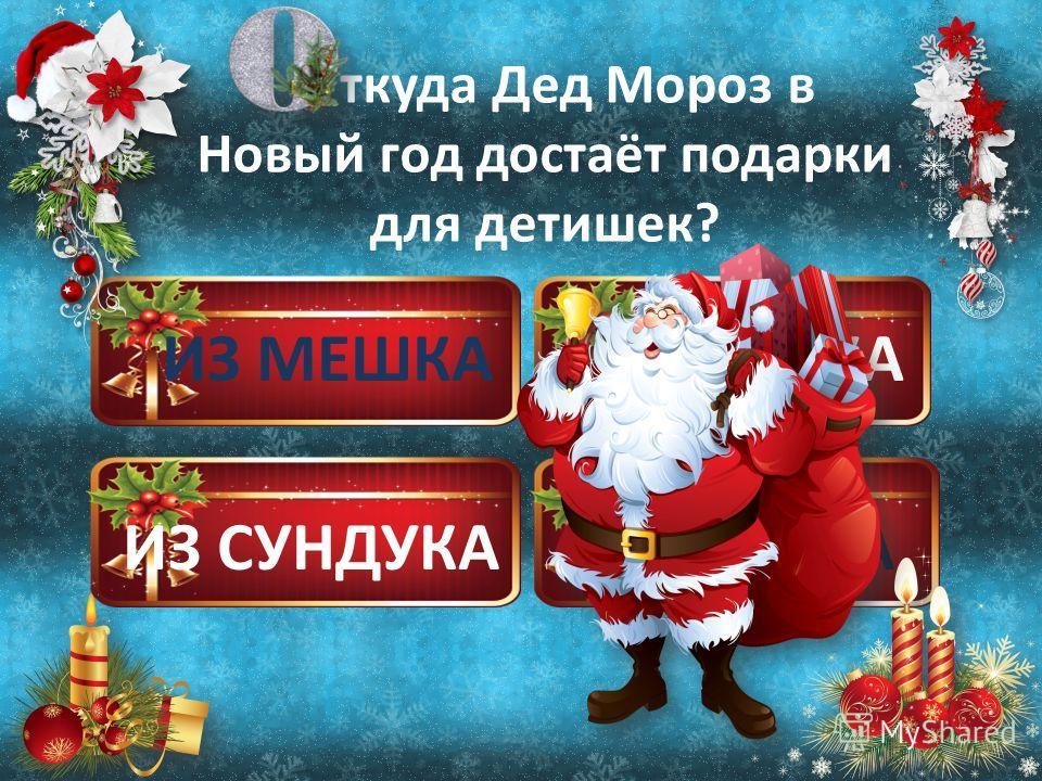 ИЗ НОСКАИЗ МЕШКА ИЗ СУНДУКАИЗ СЕЙФА ткуда Дед Мороз в Новый год достаёт подарки для детишек?