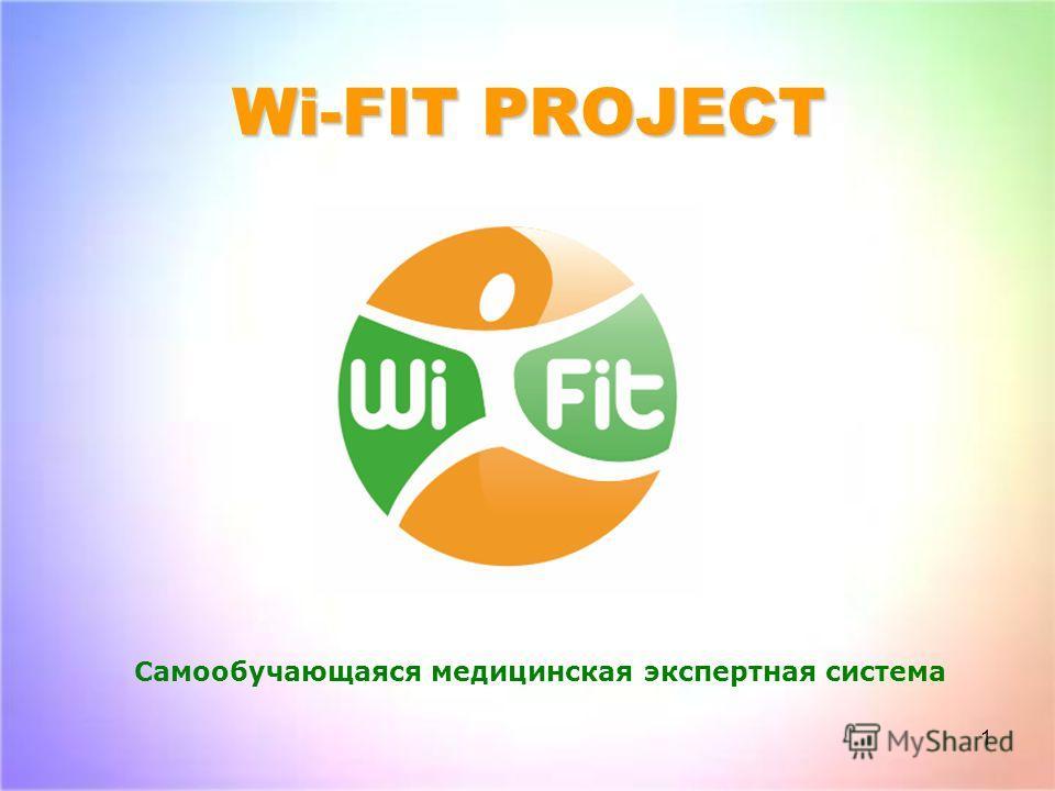 1 Wi-FIT PROJECT Самообучающаяся медицинская экспертная система