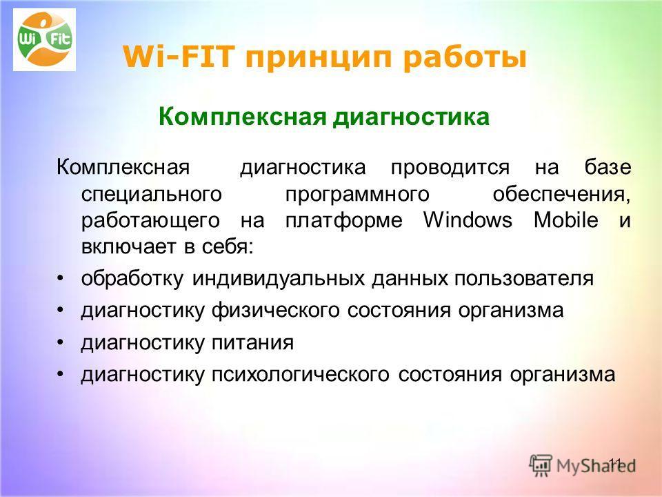 11 Комплексная диагностика проводится на базе специального программного обеспечения, работающего на платформе Windows Mobile и включает в себя: обработку индивидуальных данных пользователя диагностику физического состояния организма диагностику питан