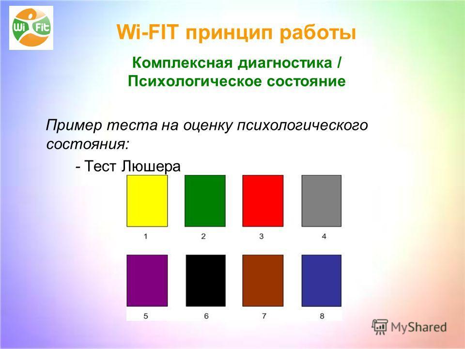 Пример теста на оценку психологического состояния: - Тест Люшера Wi-FIT принцип работы Комплексная диагностика / Психологическое состояние