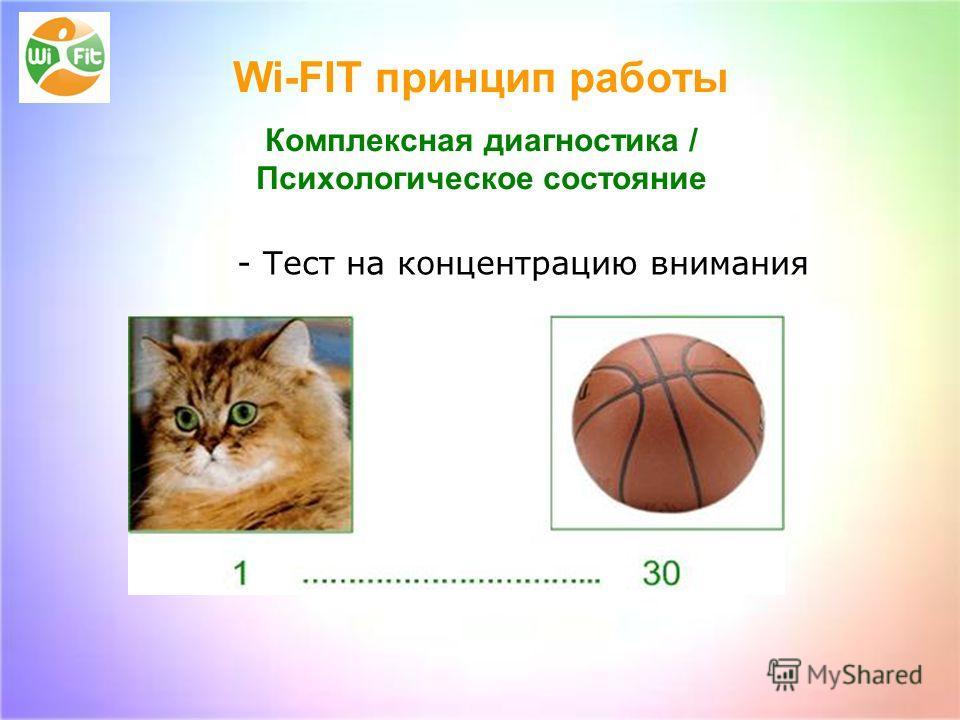 - Тест на концентрацию внимания Wi-FIT принцип работы Комплексная диагностика / Психологическое состояние