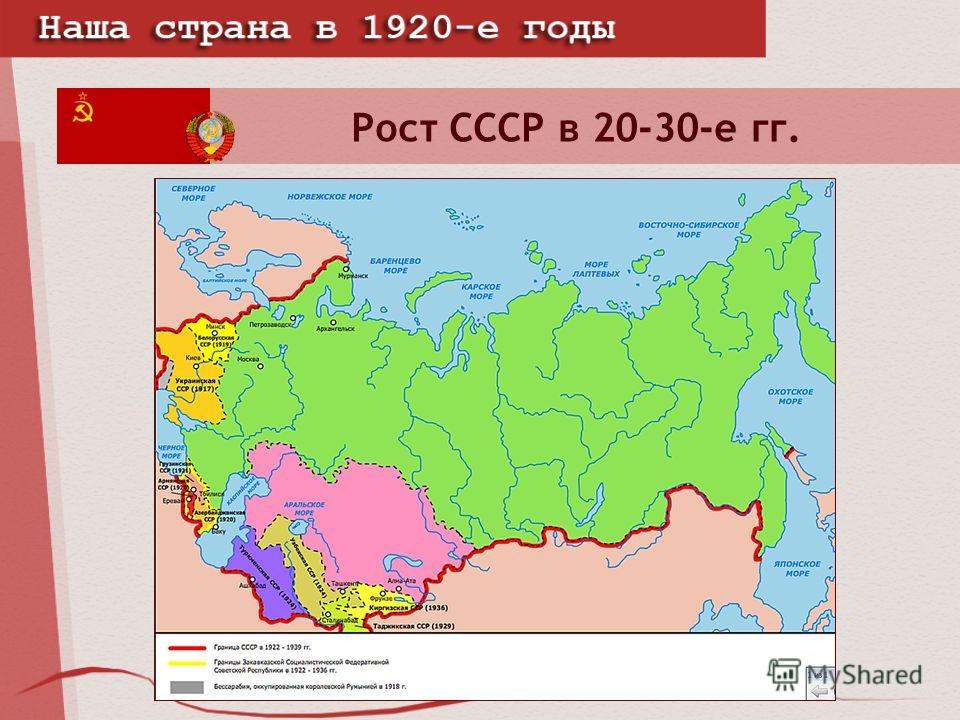 Рост СССР в 20-30-е гг.