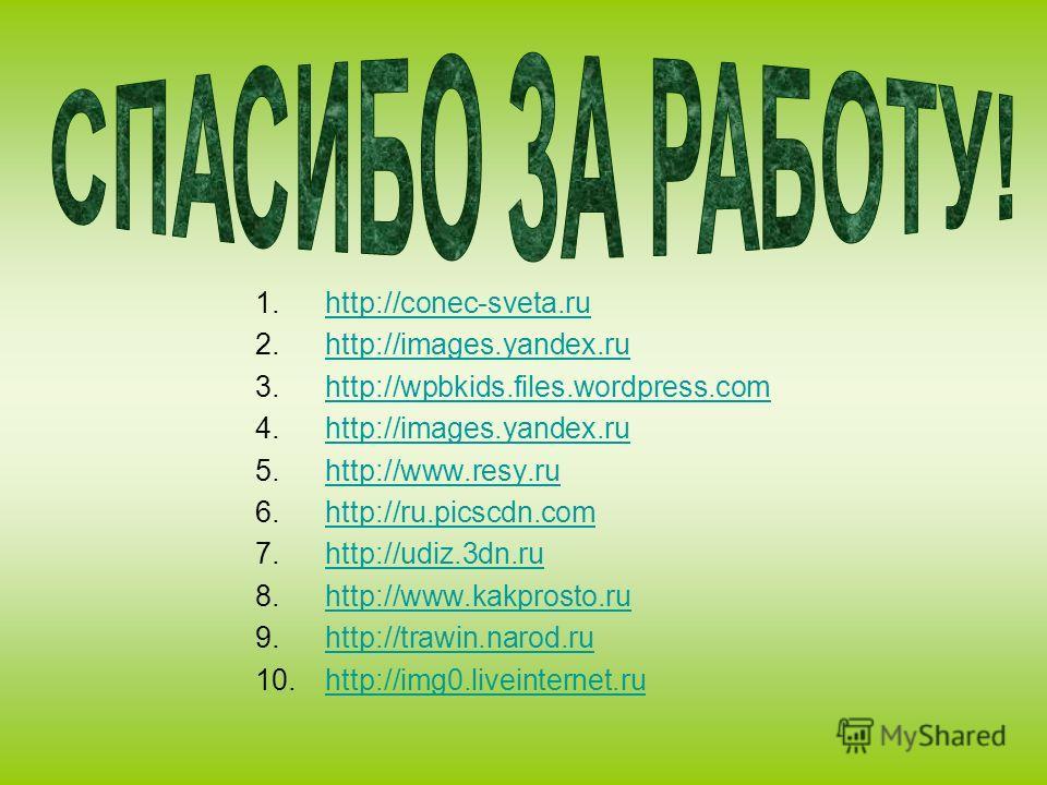1.http://conec-sveta.ruhttp://conec-sveta.ru 2.http://images.yandex.ruhttp://images.yandex.ru 3.http://wpbkids.files.wordpress.comhttp://wpbkids.files.wordpress.com 4.http://images.yandex.ruhttp://images.yandex.ru 5.http://www.resy.ruhttp://www.resy.