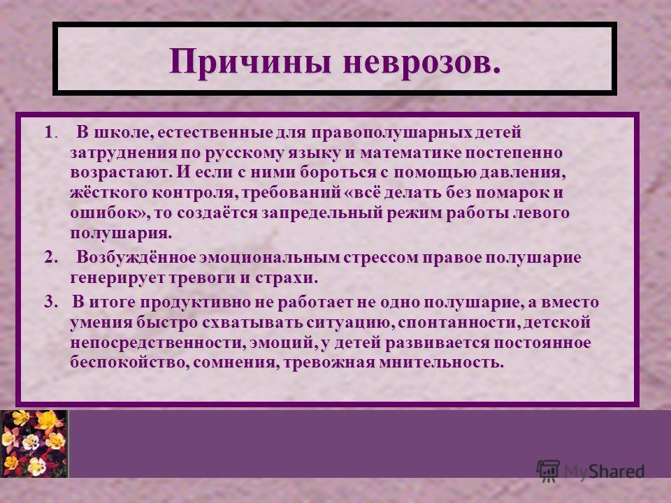 1. В школе, естественные для правополушарных детей затруднения по русскому языку и математике постепенно возрастают. И если с ними бороться с помощью давления, жёсткого контроля, требований «всё делать без помарок и ошибок», то создаётся запредельный