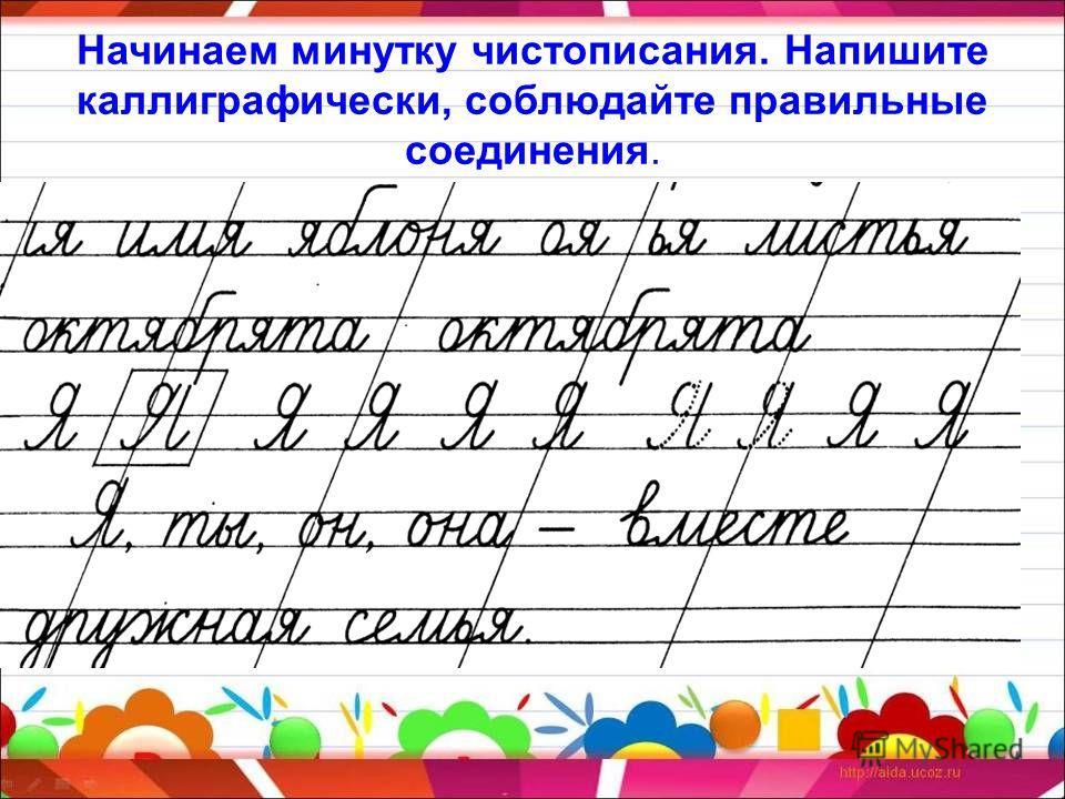 Начинаем минутку чистописания. Напишите каллиграфически, соблюдайте правильные соединения.