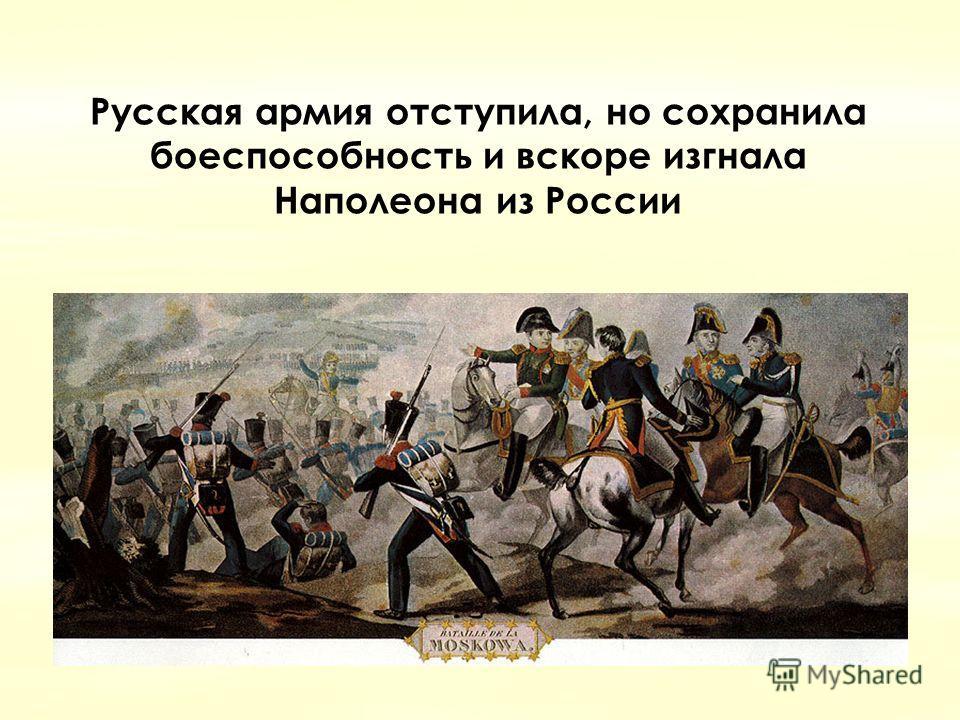 Русская армия отступила, но сохранила боеспособность и вскоре изгнала Наполеона из России