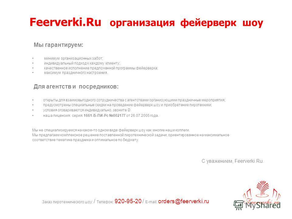 Заказ пиротехнического шоу: / Телефон: 920-95-20 / E-mail: orders@feerverki.ru Feerverki.Ru организация фейерверк шоу Мы гарантируем: минимум организационных забот; индивидуальный подход к каждому клиенту; качественное исполнение предложенной програм